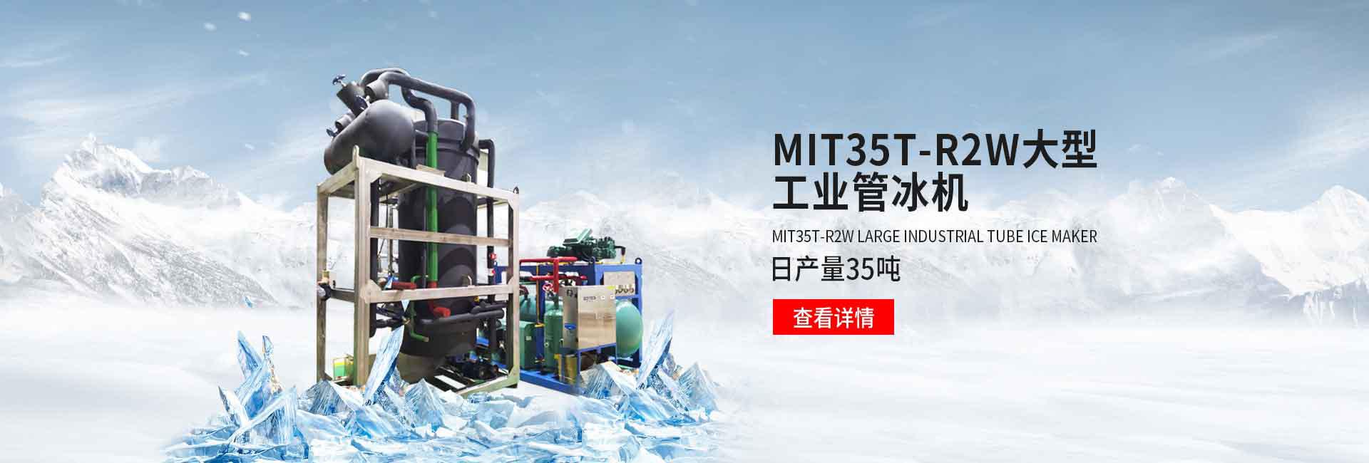大型淡水片冰机厂家